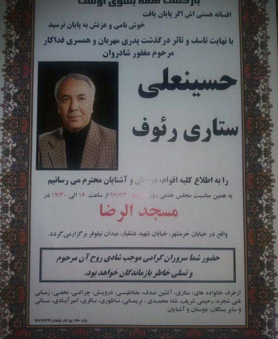مراسم خاکسپاری و ترحیم استاد حسینعلی ستاری