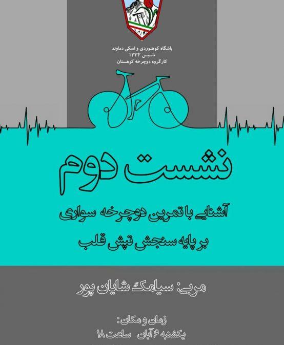 جلسه روز یکشنبه ۶ آبان ماه ۹۷ کارگروه دوچرخه کوهستان