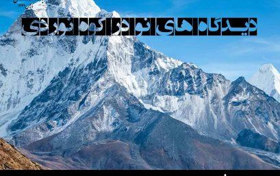 کارگاه دیدگاه های نو در کوهنوردی