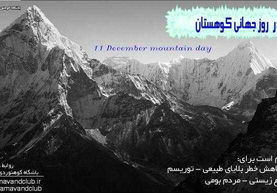 ۲۰ آذر روز جهانی کوهستان