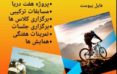 گزارش عملکرد کارگروه دوچرخه کوهستان باشگاه دماوند