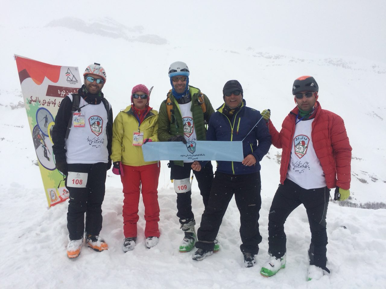 تیم کوهنوردی با اسکی باشگاه دماوند