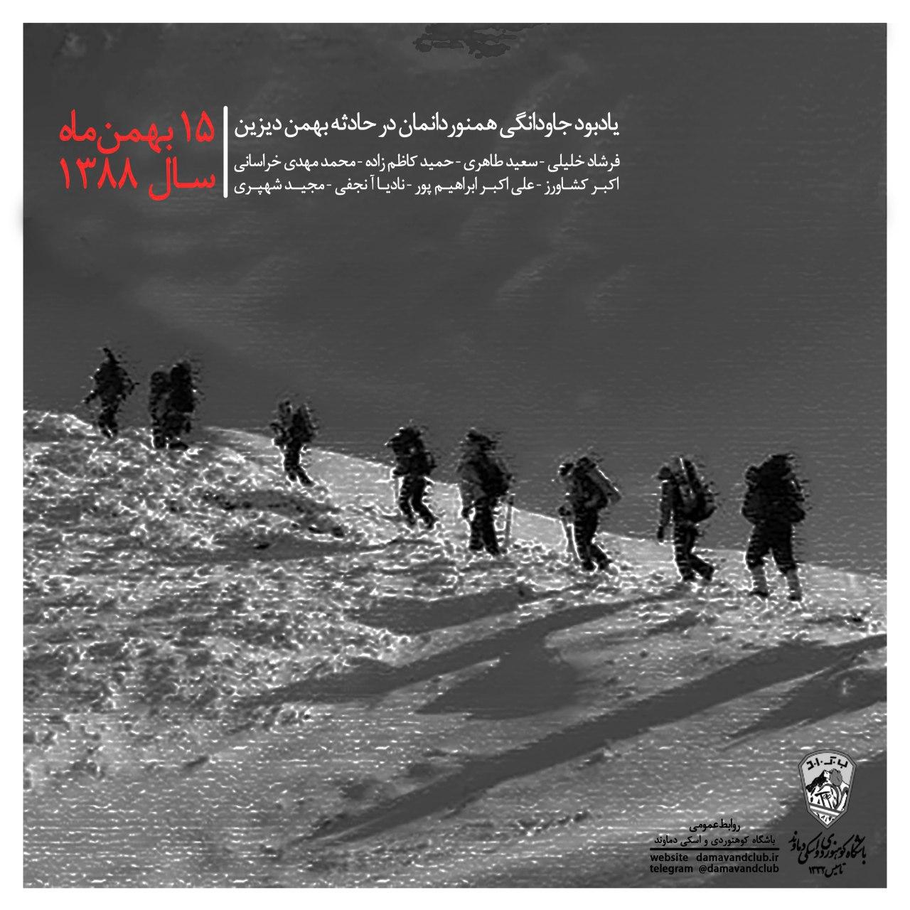 یادبود درگذشتگان حادثه بهمن دیزین
