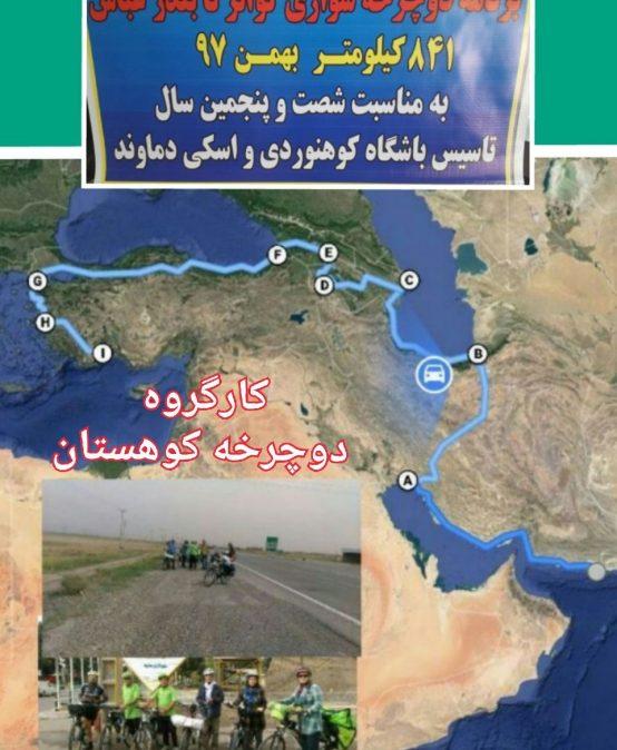 برنامه دوچرخه سواری از گواتر تا بندر عباس -آخرین قسمت از پروژه هفت دریا