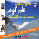 تلاش زمستانی برای صعود به قلهعلمکوهاز مسیرگرده آلمانها