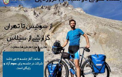 از سوئیس تا تهران  گزارشی از سیلاس