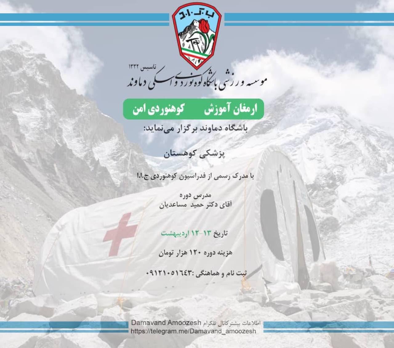 کارگاه پزشکی کوهستان – در حال پذیرش …