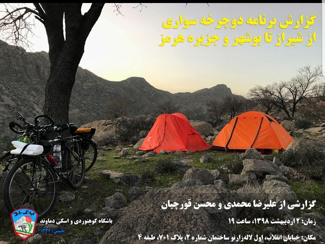 نشست هفتگی دوشنبه۲ اردیبهشت :گزارش برنامه دوچرخه سواری
