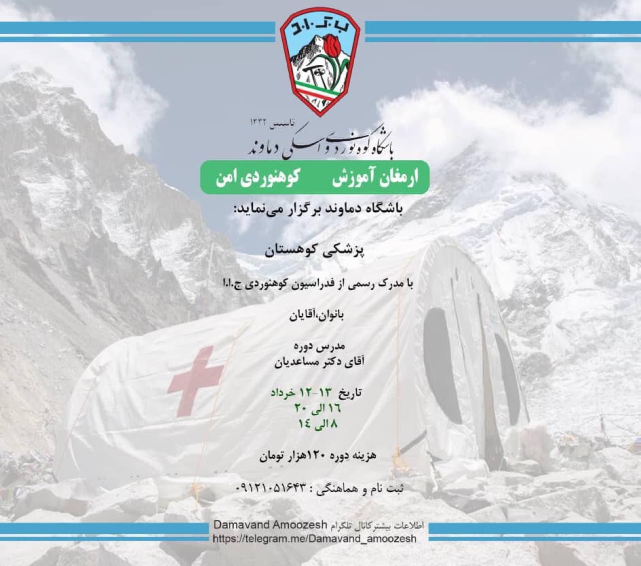 کارگاه پزشکی کوهستان – در حال تکمیل ظرفیت …