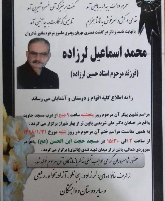 درگذشت غم انگیز استاد لرزاده را تسلیت می گوییم