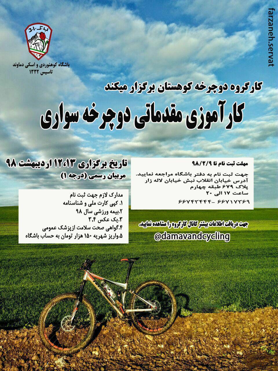 برگزاری نخستین دوره کارآموزی دوچرخه سواری