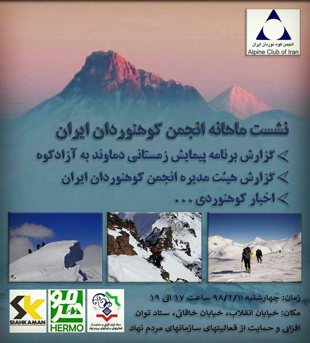گزارش برنامه پیمایش زمستانی دماوند به آزادکوه