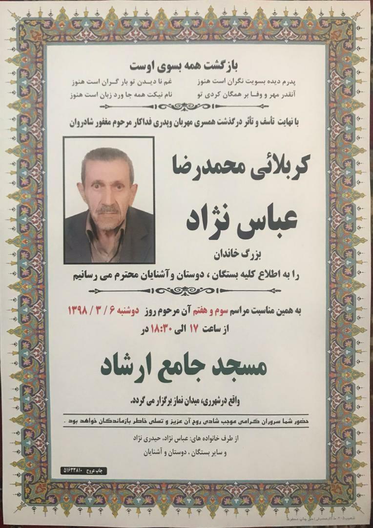 خانواده دماوند سوگوار درگذشت پدر مربی ارجمند شهرام عباس نژاد