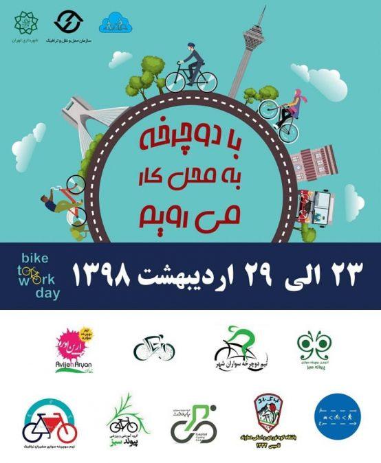 باشگاه دماوند پشتیبان هفته دوچرخه سواری تا محل کار