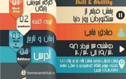 برنامهنشست هفتگی دوشنبه ۱۳ خرداد