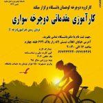 کار آموزی مقدماتی دوچرخه سواری-درحال پذیرش
