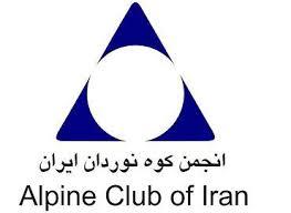 بیانیه انجمن کوهنوردان ایران در باره دستور تعلیق باشگاه های آزادگان و پلنگ برفی مشهد