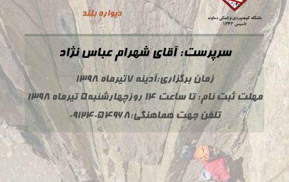 تکنیک و تاکتیک در دیواره نوردی با شهرام عباس نژاد