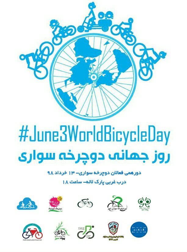 روز جهانی دوچرخه سواری را گرامی می داریم