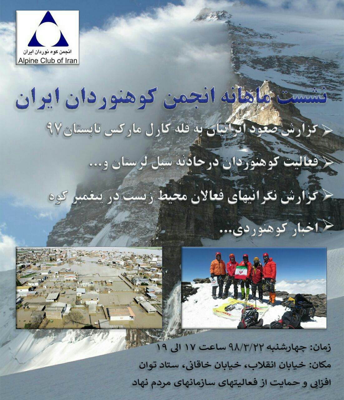 نشست انجمن کوهنوردان ایران درچهارشنبه ۲۲ خرداد