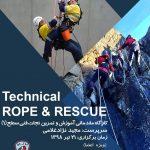 کارگاه مقدماتی آموزش نجات فنی سطح(۱) برای اعضای باشگاه