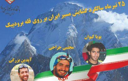 یاد و خاطره جان باختگان گشایش مسیر ایران بر برودپیک را گرامی می داریم