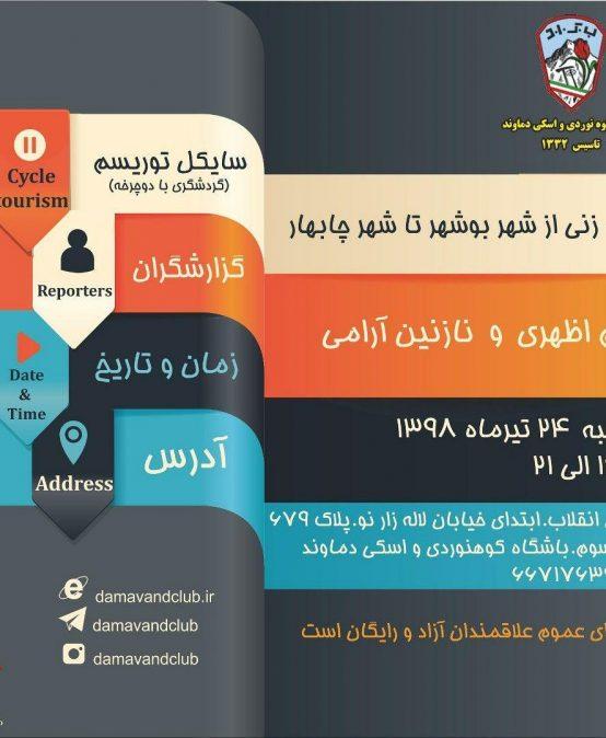 گزارش رکاب زنی از بوشهر تا چابهار در نشست دوشنبه ۲۴ تیرماه