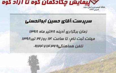 پیمایش کمان کوه به آزادکوه با حسین ابوالحسنی