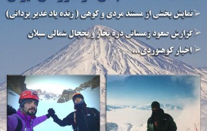 نشست ماهانه تیرماه انجمن کوهنوردان ایران