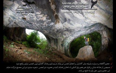 انتخابات انجمن غار و غارشناسی ایرانیان