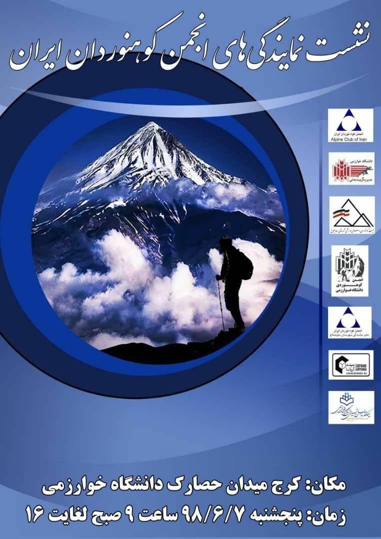 همایش نمایندگی های انجمن کوهنوردان ایران