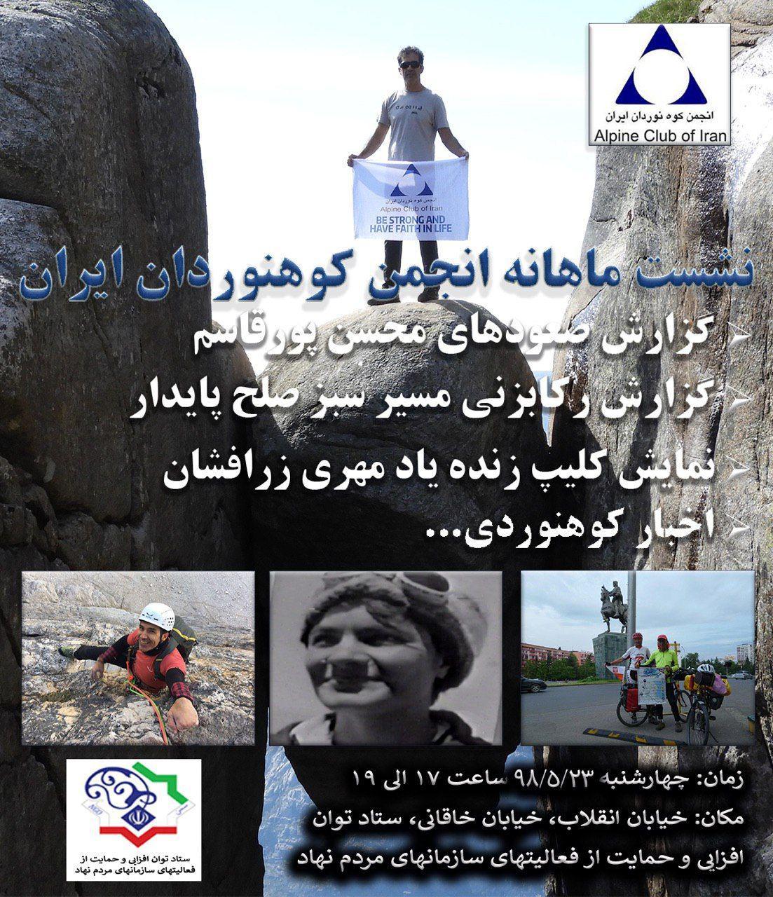نشست ماهانه انجمن کوهنوردان ایران۲۳ مرداد