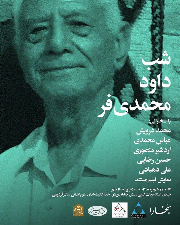 شب داوود محمدی فر شنبه۹شهریور