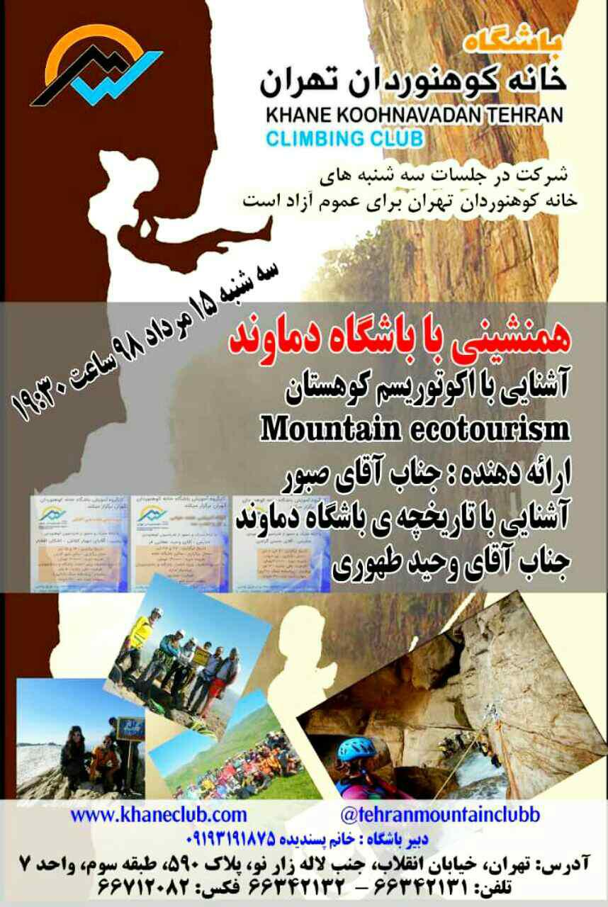 طرح تعامل باشگاه های کوهنوردی در باشگاه خانه کوهنوردان تهران