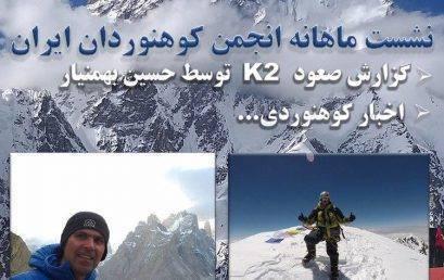 نشست ماهانه انجمن کوهنوردان ایران در ۳۰ شهریور