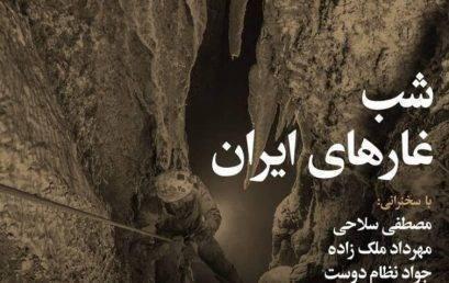 شب غارهای ایران برگزار می شود