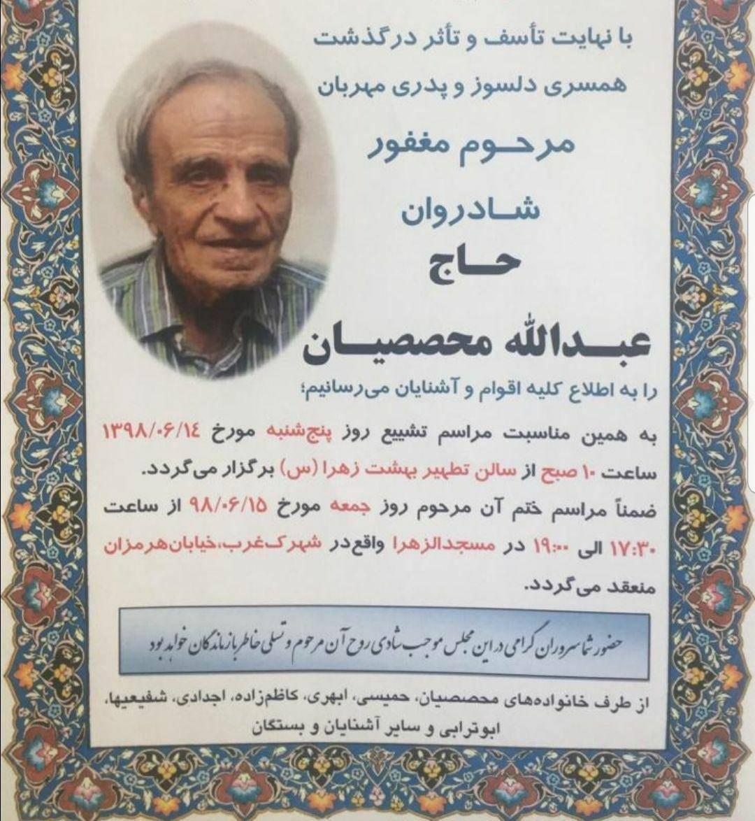 با محمدرضا محصصیان در سوگ درگذشت پدر هم دردی می کنیم