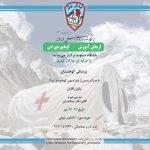 کارگاه آموزش پزشکی کوهستان – در حال پذیرش …