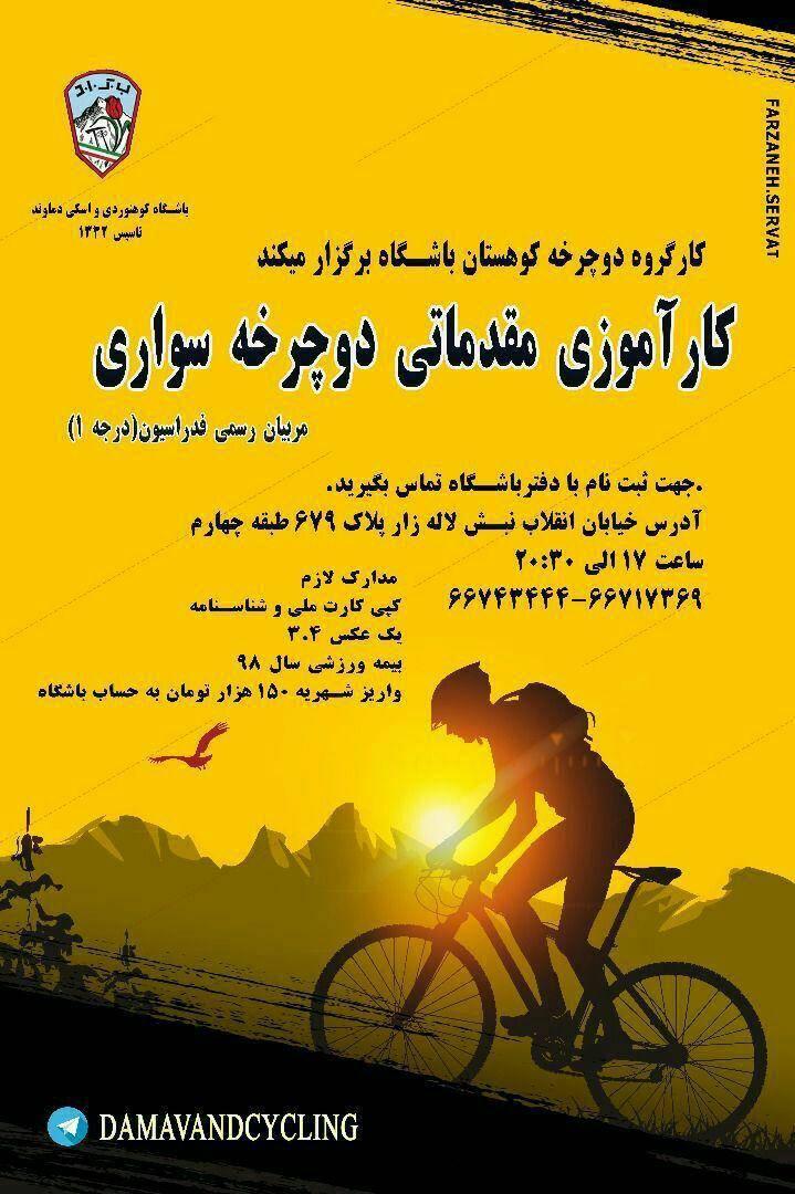 کارآموزی دوچرخه سواری در حال پذیرش