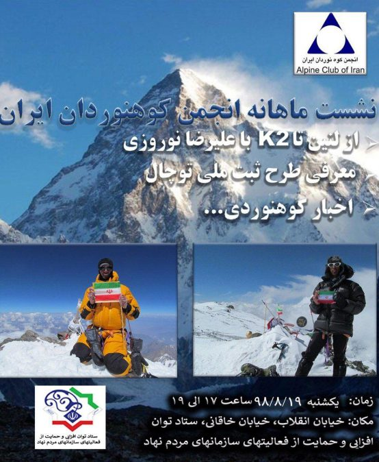 نشست آبان ماه انجمن کوهنوردان ایران