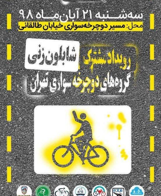 شرکت باشگاه دماوند در رویداد مشترک شابلون زنی دوچرخه راه خیابان طالقانی