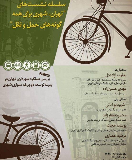 باشگاه دماوند در نشست بررسی عملکرد شهرداری تهران در زمینه گسترش دوچرخه سواری شهری