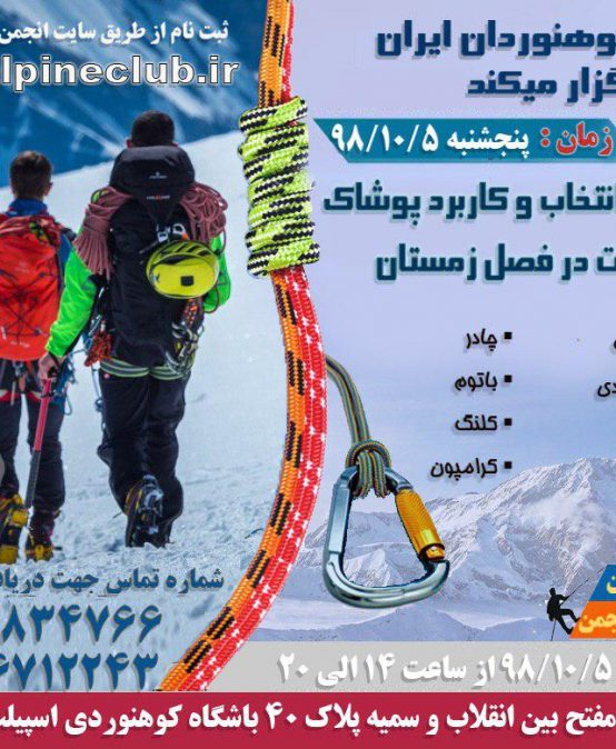 کارگاه آموزشی نحوه انتخاب و کاربرد پوشاک و تجهیزات در فصل زمستان