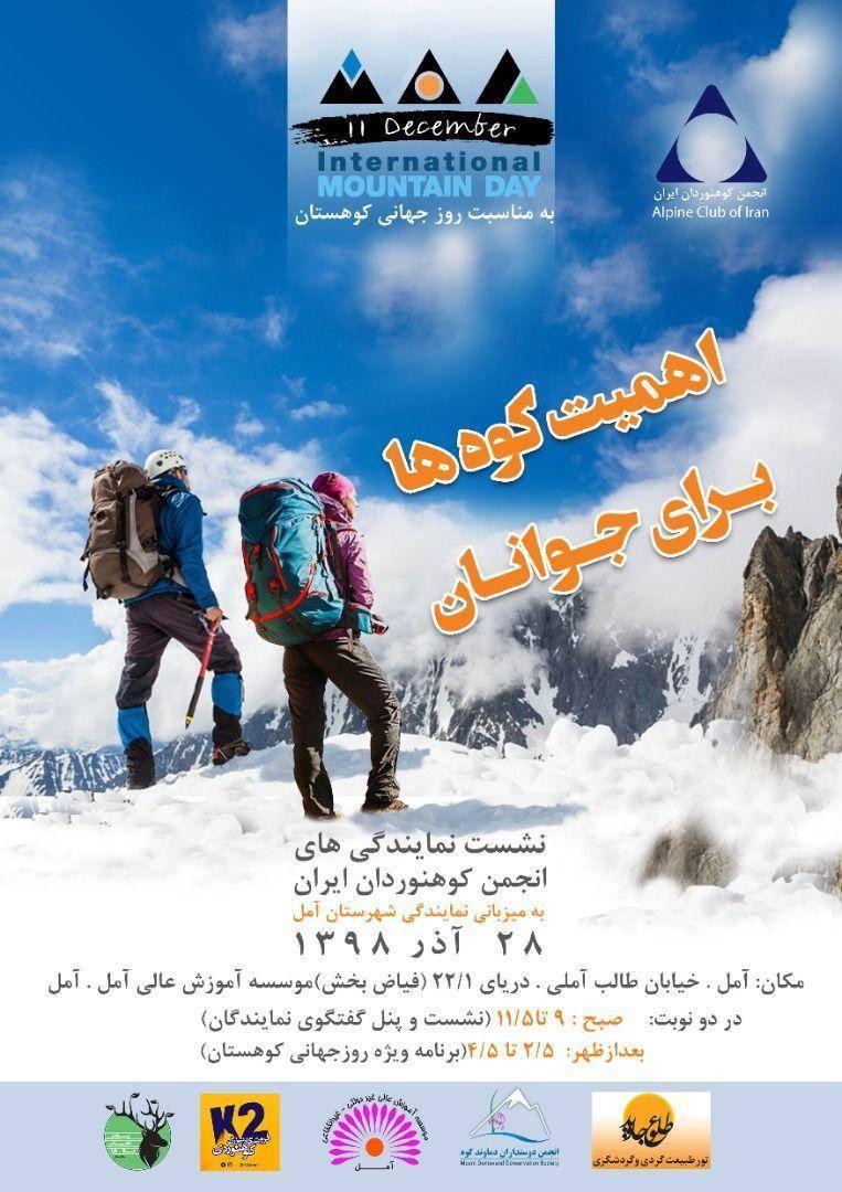 نشست آذرماه انجمن کوهنوردان ایران در آمل