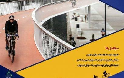 کارگاه تخصصی انتقال تجربه گسترش دوچرخه سواری در شهرهای اروپا