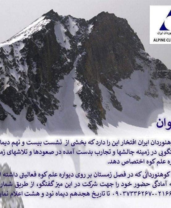 فراخوان انجمن کوهنوردان ایران