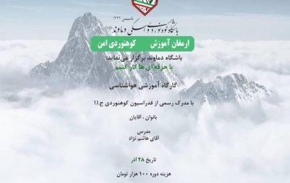 کارگاه هواشناسی کوهستان – در حال پذیرش …