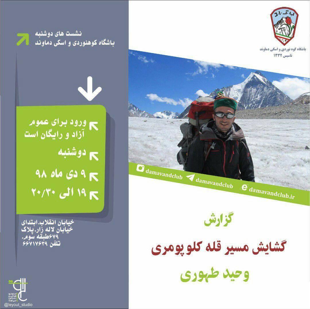 برنامه نشست دوشنبه:گزارش گشایش مسیر بر روی  قله کلوپومری