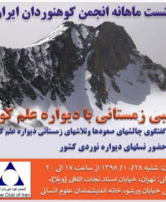 ۲۸ دی بانشست ماهانه انجمن_کوهنوردان_ایران