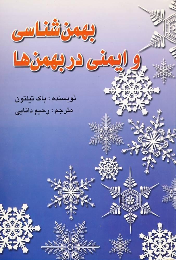 کتاب بهمن شناسی و ایمنی در بهمن